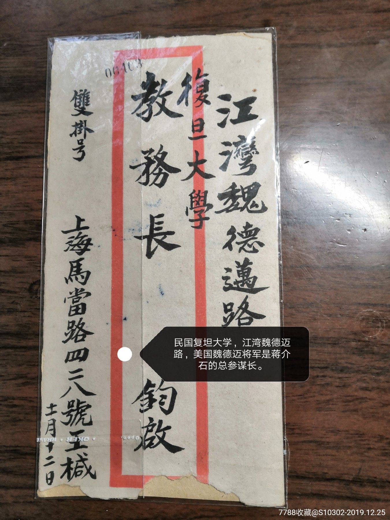 议价,照片后补,双挂号,复旦大学,江湾魏德迈路(se70359877)_
