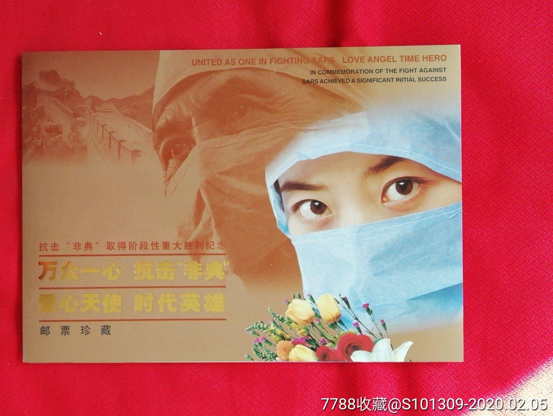 万众一心抗击非典中国集邮总公司邮折(se70949178)_