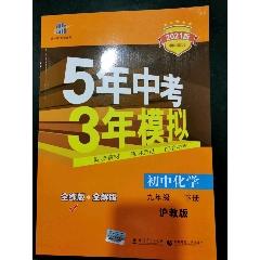 初中化學(九年級下冊)(se77169097)_7788舊貨商城__七七八八商品交易平臺(7788.com)