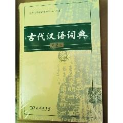 古代漢語詞典第2版(se77386395)_7788舊貨商城__七七八八商品交易平臺(7788.com)