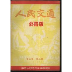 人民交通1951--10(se77410754)_7788舊貨商城__七七八八商品交易平臺(7788.com)