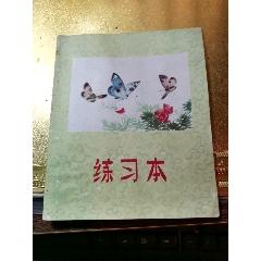 練習本(se77417140)_7788舊貨商城__七七八八商品交易平臺(7788.com)