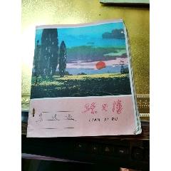 練習本(se77417171)_7788舊貨商城__七七八八商品交易平臺(7788.com)