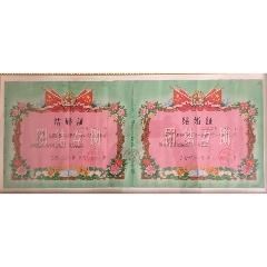 文革時期,1967年:安徽省蕪湖市,結婚證,一對(se77429002)_7788舊貨商城__七七八八商品交易平臺(7788.com)