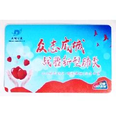 大同抗疫測試卡(se77845380)_7788舊貨商城__七七八八商品交易平臺(7788.com)
