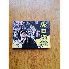 虎口盜搶(se78088199)_7788舊貨商城__七七八八商品交易平臺(7788.com)