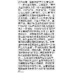 """難得一見的抗戰時期紅色藏品:""""革命兒童""""布標(se78256268)_7788舊貨商城__七七八八商品交易平臺(7788.com)"""