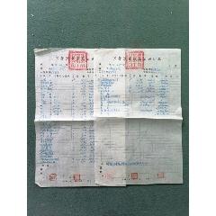 8開,1953年(建筑史料)沙市人民醫院《公營沙市建筑公司估單》2張合售(se78783443)_7788舊貨商城__七七八八商品交易平臺(7788.com)