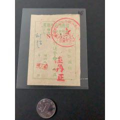 三轮大力车收据:常德运输公司(se82723331)_7788商城__七七八八商品交易平台(7788.com)